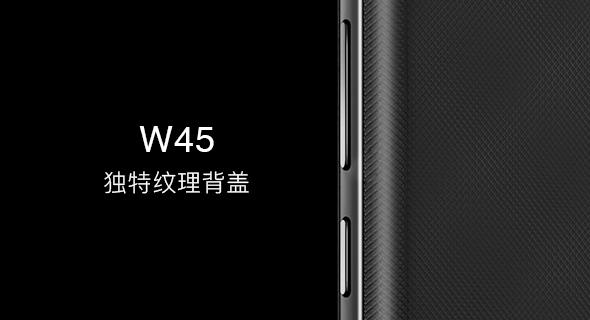 EL W45智能手机